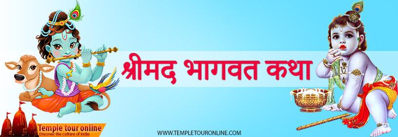 shreemad bhagwat katha